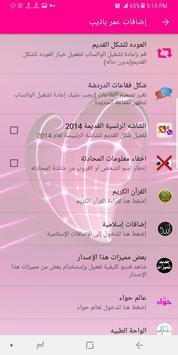 واتساب عمر باذيب الوردي OB2WhatsApp apk screenshot