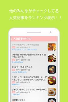 お弁当レシピまとめ O-BENTO -オベント- screenshot 3