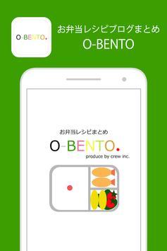 お弁当レシピまとめ O-BENTO -オベント- poster