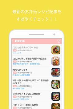 お弁当レシピまとめ O-BENTO -オベント- screenshot 2