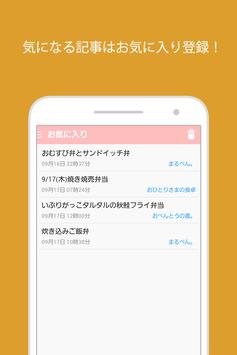 お弁当レシピまとめ O-BENTO -オベント- screenshot 4