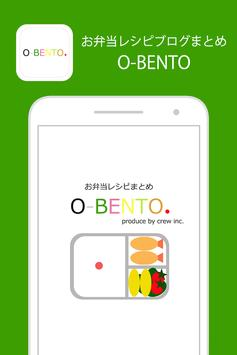 お弁当レシピまとめ O-BENTO -オベント- screenshot 5