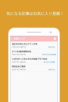 お弁当レシピまとめ O-BENTO -オベント- apk screenshot