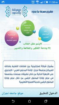 العبيكان الرقمية  نجران poster