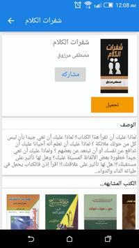العبيكان الرقمية  نجران apk screenshot