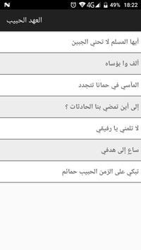 أناشيد اسلامية - العهد الحبيب apk screenshot