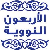 الأربعون النووية : في مباني الإسلام وقواعد الأحكام icon