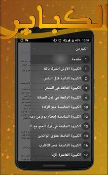 الكبائر: السبع الموبقات، اكبر الكبائر والثوبة apk screenshot