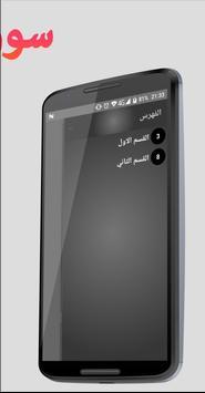 سورة آل عمران بالخرائط الذهنية - القرآن الكريم apk screenshot