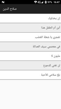 أناشيد اسلامية - صلاح الدين screenshot 1
