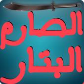الصارم البتار في التصدي للسحرة الأشرار: نسخة منقحة icon