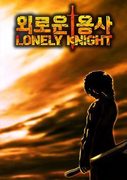 외로운용사 poster