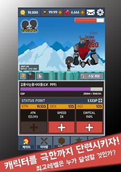 외로운용사 apk screenshot