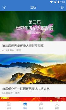 侨联通 poster