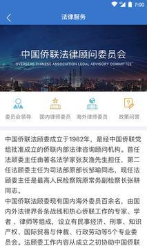 侨联通 apk screenshot