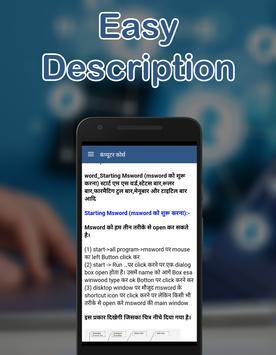 Computer Course Hindi apk screenshot