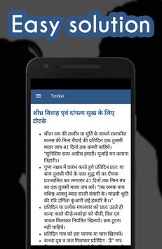 Gharelu Samsya Ke Totke screenshot 2