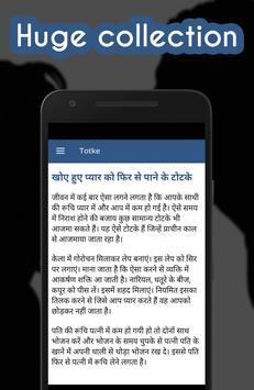 Gharelu Samsya Ke Totke apk screenshot