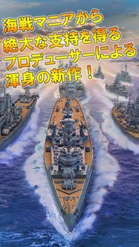 提督の逆撃 poster