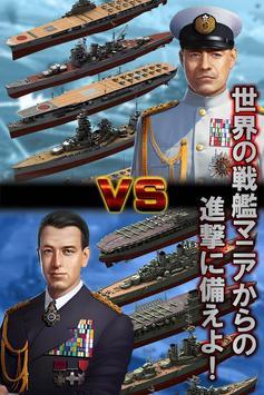 提督の逆撃 apk screenshot