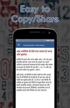 Lucky Number Information apk screenshot