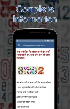 Lucky Number Information screenshot 3