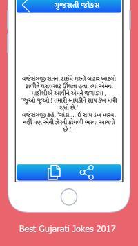 Gujju Gujarati Jokes screenshot 1
