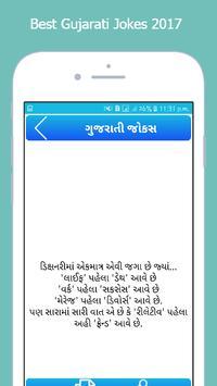 Gujju Gujarati Jokes screenshot 2