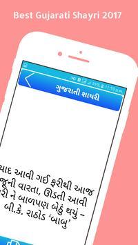 Gujarati Status Shayari SMS poster