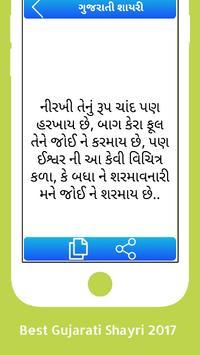 Gujarati Status Shayari SMS screenshot 1