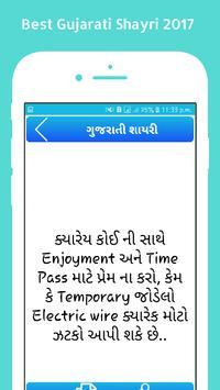 Gujarati Status Shayari SMS screenshot 2