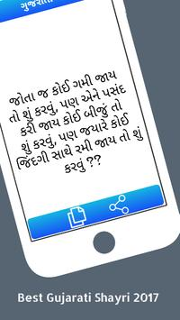 Gujarati Status Shayari SMS screenshot 3