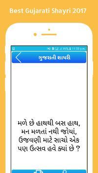 Gujarati Status Shayari SMS screenshot 4