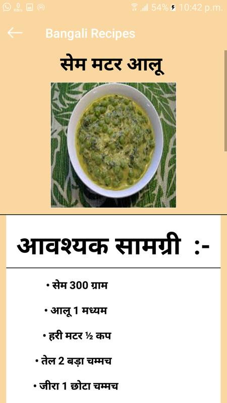Bengali recipes in hindi 2017 for android apk download bengali recipes in hindi 2017 poster forumfinder Gallery