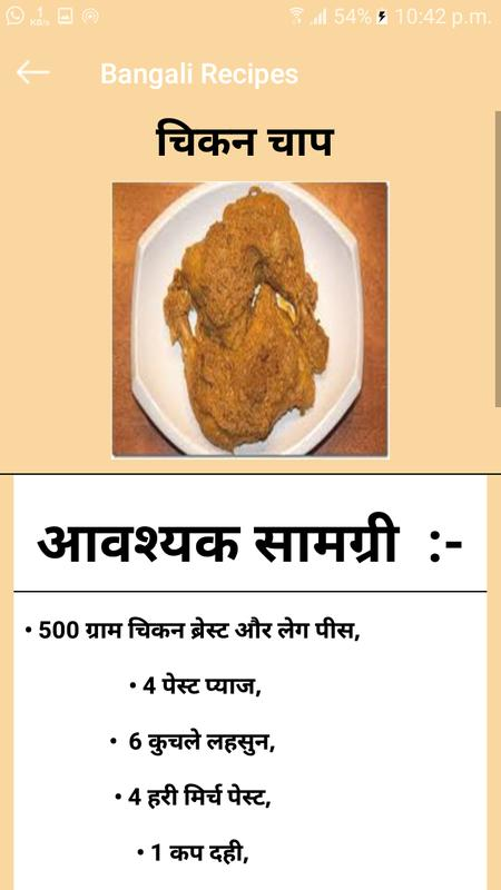 Bengali recipes in hindi 2017 for android apk download bengali recipes in hindi 2017 poster bengali recipes in hindi 2017 screenshot 1 forumfinder Gallery