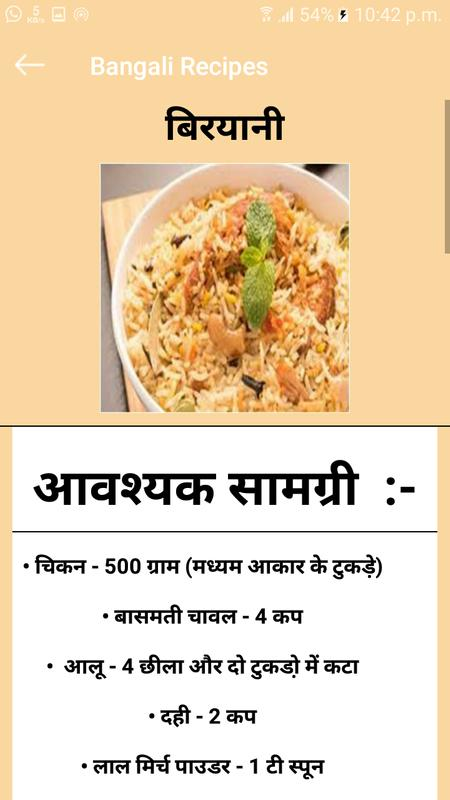Bengali recipes in hindi 2017 for android apk download bengali recipes in hindi 2017 captura de pantalla 2 forumfinder Image collections