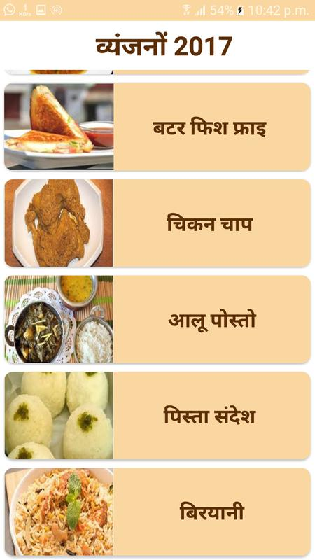 Bengali recipes in hindi 2017 for android apk download bengali recipes in hindi 2017 screenshot 3 forumfinder Gallery