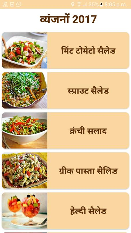 Raita recipes in hindi 2017 descarga apk gratis estilo de vida raita recipes in hindi 2017 poster raita recipes in hindi 2017 captura de pantalla de la apk forumfinder Image collections