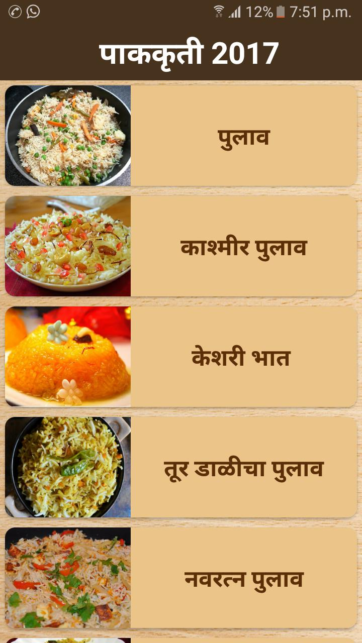 Biryani Recipes in marathi for Android - APK Download