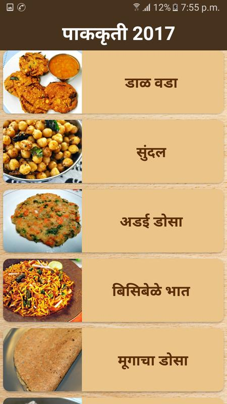 Southindian recipes in marathi for android apk download southindian recipes in marathi poster southindian recipes in marathi captura de pantalla 1 forumfinder Choice Image