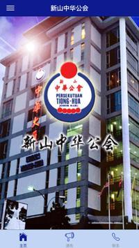 Tiong-Hua Association JB poster