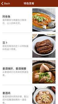 顺发肉骨茶 screenshot 3
