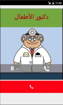 دكتور الاطفال apk screenshot