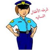 شرطه الاطفال icon