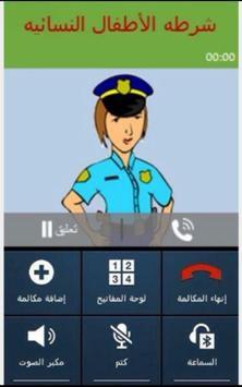 شرطه الاطفال apk screenshot