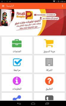 Pinsatk App - دبابيسك apk screenshot