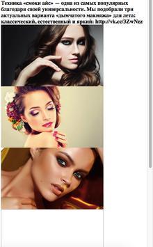 Одевалки и макияж свадьба poster