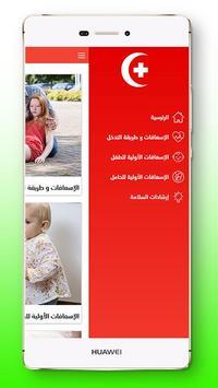 الإسعافات الأولية - بدون نت apk screenshot