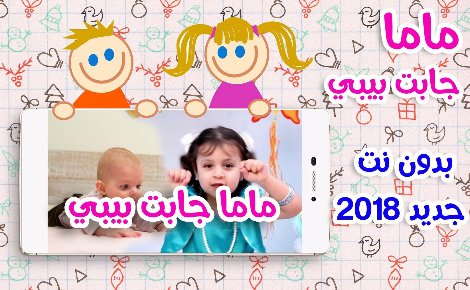 ماما جابت بيبي For Android Apk Download