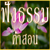 Listening to Dhamma icon